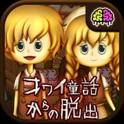 逃离恐怖童话汉化版 v1.1 安卓版