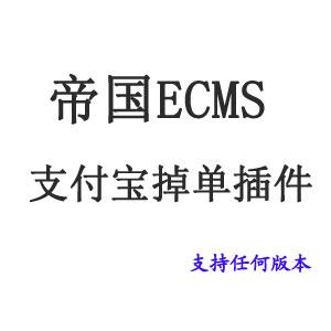 修复ecms帝国支付宝掉单增加异步通知插件