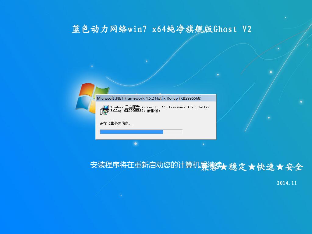 蓝色动力网络win7 x64纯净旗舰版Ghost V2