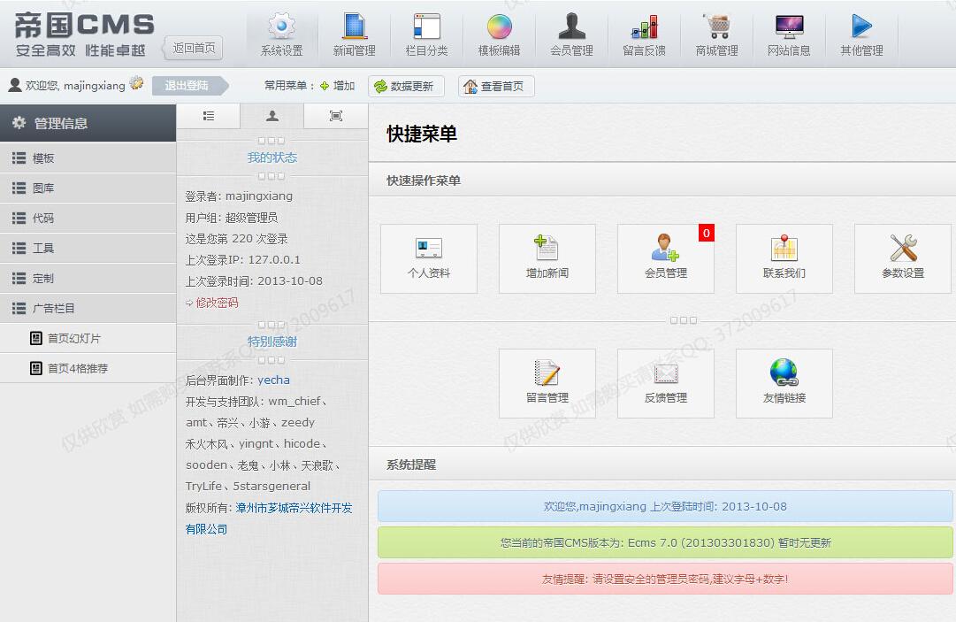 ecms7.0网站后台模板