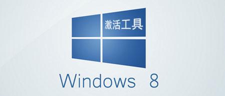 win8激活工具下载