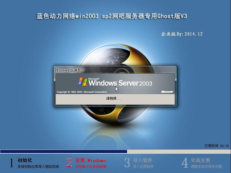 蓝色动力网络win2003 EE sp2网吧服务器专用Ghost版V3
