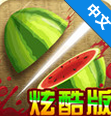 水果忍者炫酷版 2.0.1 安卓版