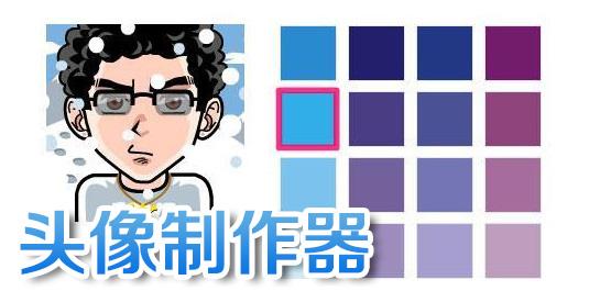 QQ头像制作软件