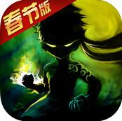 无敌唤灵春节版修改版 1.0.2 安卓版