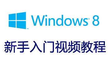 windows 8新手入门