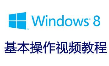 windows 8基本操作视频教程