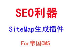 帝国ecms7 Sitemap生成工具