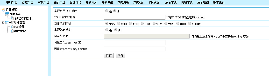 阿里云OSS For 帝国CMS7.2插件