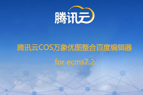 腾讯云COS万象优图整合百度编辑器插件 for ecms7.2/edown