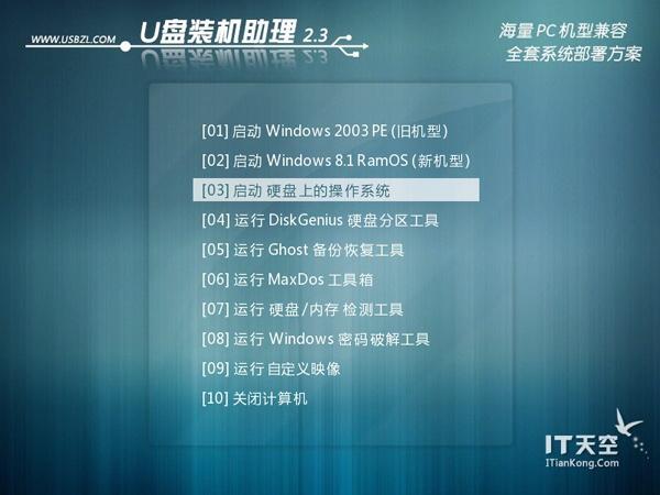 IT天空u盘装机助理winpe工具v2.3.2015.1207 官方正式版