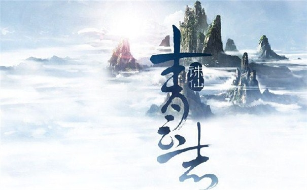 诛仙青云志TV版 (2016)超清无广告